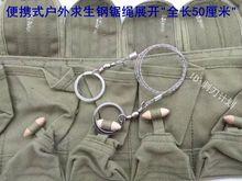 库存全le求生钢锯绳re生绳户外求生生存便携式木锯绳钢丝绳