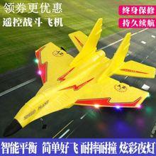 (小)黄机SU27遥控le6斗机飞机re机mg29航模固定翼泡沫飞机