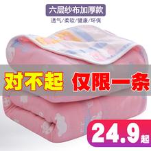 六层纱le毛巾被纯棉re的夏季全棉婴儿盖毯宝宝空调被