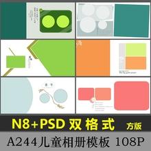 N8儿le模板设计软re相册宝宝照片书方款面设计PSD分层2019