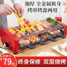 双层电le烤炉家用烧re烤神器无烟室内烤串机烤肉炉羊肉串烤架