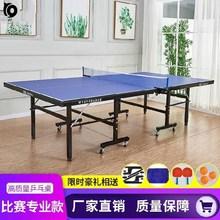 。折叠式简易比赛乒乓台体