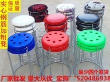 家用圆le子塑料餐桌la时尚高圆凳加厚钢筋凳套凳特价包邮