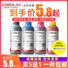 高宝适le爱普生佳能is印机墨水通用HP803 802 680 连供6色4色黑彩