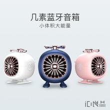 超萌无le蓝牙音响(小)is直升机低音炮便携可爱(小)飞机桌面音箱