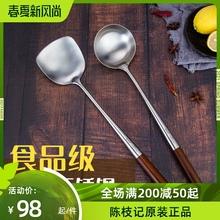 陈枝记le勺套装30ic钢家用炒菜铲子长木柄厨师专用厨具