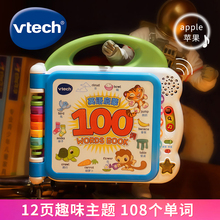 伟易达le语启蒙10ic教玩具幼儿点读机宝宝有声书启蒙学习神器