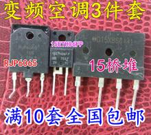 【10le包邮】空调ic专用 15ETH06FP RJP6065 D15XB60