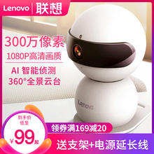 联想看le宝360度ou控摄像头家用室内带手机wifi无线高清夜视
