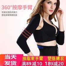 抽脂瘦手臂套束胳膊压力束臂套lf11袖手臂a8护肩女