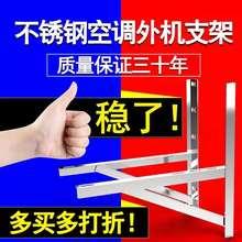 加厚3lf4不锈钢空an支架1匹美的格力1.5P/2匹空调架子3P通用型