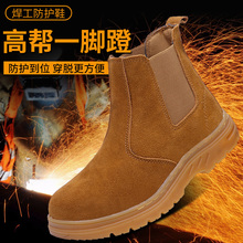男夏季lf焊工透气防an防滑防砸防刺穿钢包头高帮工作鞋