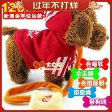 宝宝电lf毛绒玩具狗gx路(小)狗会唱歌会叫狗狗玩具会动的仿真狗