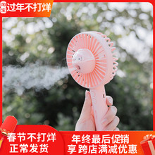 网红风lf抖音喷雾风lg(小)风扇带水雾(小)型便携式充电随身可爱女
