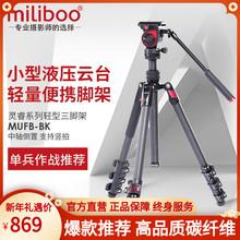 millfboo米泊prA轻便 单反三脚架便携 摄像碳纤维户外旅行照相机三角架手