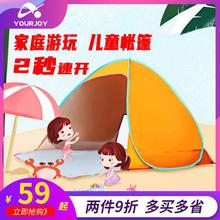 户外帐篷lf滩速开全自pr建公园野营野外遮阳海边防晒儿童室内