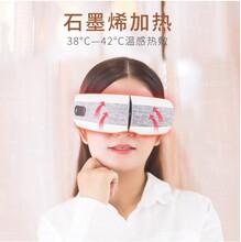 maslfager眼pr仪器护眼仪智能眼睛按摩神器按摩眼罩父亲节礼物