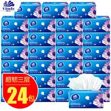 维达蓝色经典原木浆抽纸24包3层13lf15抽整箱pr用无香软餐巾