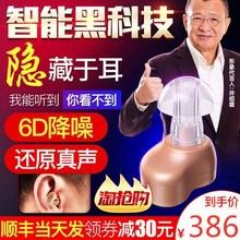 一秒助lf器老的专用wf背无线隐形中老年轻的耳蜗内式耳机正品