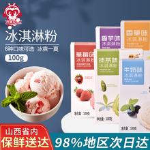 【回头lf多】冰淇淋qq凌自制家用软硬DIY雪糕甜筒原料100g