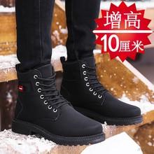 冬季高lf工装靴男内qq10cm马丁靴男士增高鞋8cm6cm运动休闲鞋