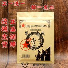 越南军lf专用手工膏xw颈椎疼腰背贴 膏腰肌腰间盘膏贴肩周肩膀