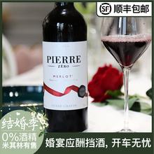 [lggqt]无醇红酒法国原瓶原装进口