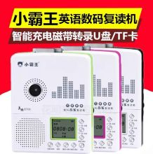 Sublgr/(小)霸王lp05英语磁带机随身听U盘TF卡转录MP3录音机