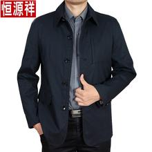 恒源祥lg秋季爸爸装pp外套休闲男纯棉夹克衫翻领薄式扣子上衣