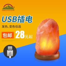 喜马拉雅天然水晶盐灯USB插电脑lg13意(小)夜yr床头灯盐晶灯