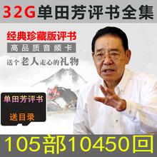 32G单田芳评lh全集存储卡aa老年的随身听插卡收音新款便携款