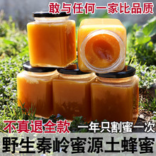 蜂蜜纯lh秦岭天然农kd蜜糖野生蜜源峰蜜深山百花蜜500g