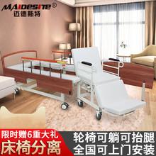迈德斯lh电动轮椅床dy家用多功能老的医疗床瘫痪病的康复病床