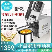 杂粮螺lh(小)型花生油st手食y用油压榨机炸油机家用器省