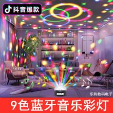 包邮9色蓝牙LED舞台灯光 水晶魔球lh15ktvst旋转彩灯激光灯