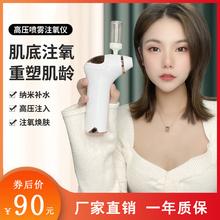 注氧仪li用手持便携an喷雾面部纳米高压脸部水光导入仪