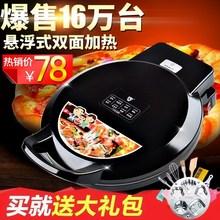 电饼铛li用双面断电gk加热烙馍机悬浮式电饼档特价。