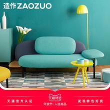 造作ZliOZUO软an创意沙发客厅布艺沙发现代简约(小)户型沙发家具