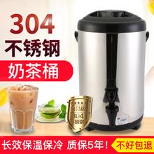 304li锈钢内胆保hu商用奶茶桶 豆浆桶 奶茶店专用饮料桶大容量