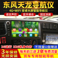 东风天li货车导航仪hu 专用大力神倒车影像行车记录仪车载一体机