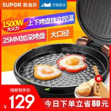苏泊尔li饼铛电饼档hu面加热烙饼锅煎饼机称新式加深加大正品