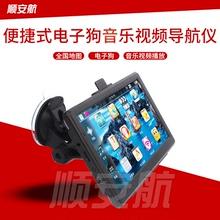 【包邮li5寸7寸便hu仪电子狗一体机车载GPS汽车音乐不要流量
