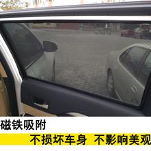 遮阳帘li铁磁吸式纱hu防晒隔热遮光帘专车专用遮阳挡