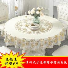 欧式圆li桌布防水防ng免洗pvc家用酒店饭店大圆桌布茶几台布