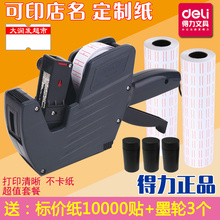 [liaoqi]正品得力单排标价机商场商