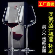勃艮第红酒杯套装家用水晶