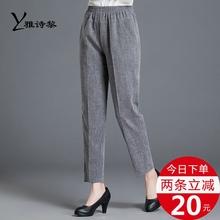 妈妈裤li夏季薄式亚wa宽松直筒棉麻休闲长裤中年的中老年夏装