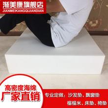 50D高密li海绵垫定做re硬沙发垫布艺飘窗垫红木实木坐椅垫子