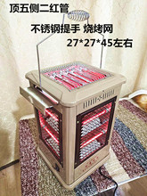 五面取li器四面烧烤re阳家用电热扇烤火器电烤炉电暖气