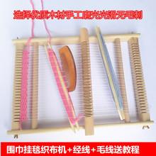 幼儿园li织区材料儿reY实木手工制作毛线挂壁毯编织机器